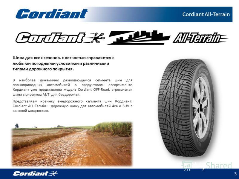 Cordiant All-Terrain Шина для всех сезонов, с легкостью справляется с любыми погодными условиями и различными типами дорожного покрытия. В наиболее динамично развивающемся сегменте шин для полноприводных автомобилей в продуктовом ассортименте Кордиан