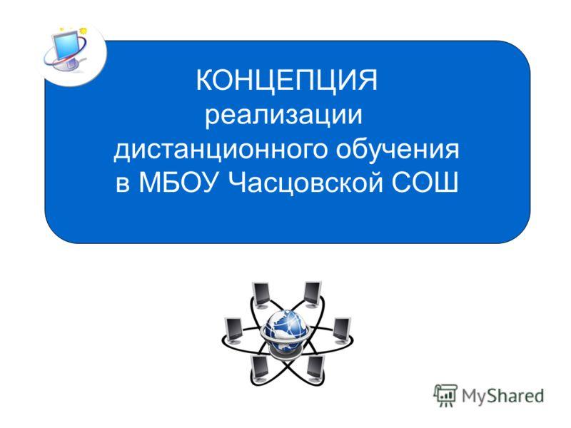 КОНЦЕПЦИЯ реализации дистанционного обучения в МБОУ Часцовской СОШ
