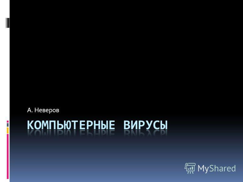 А. Неверов