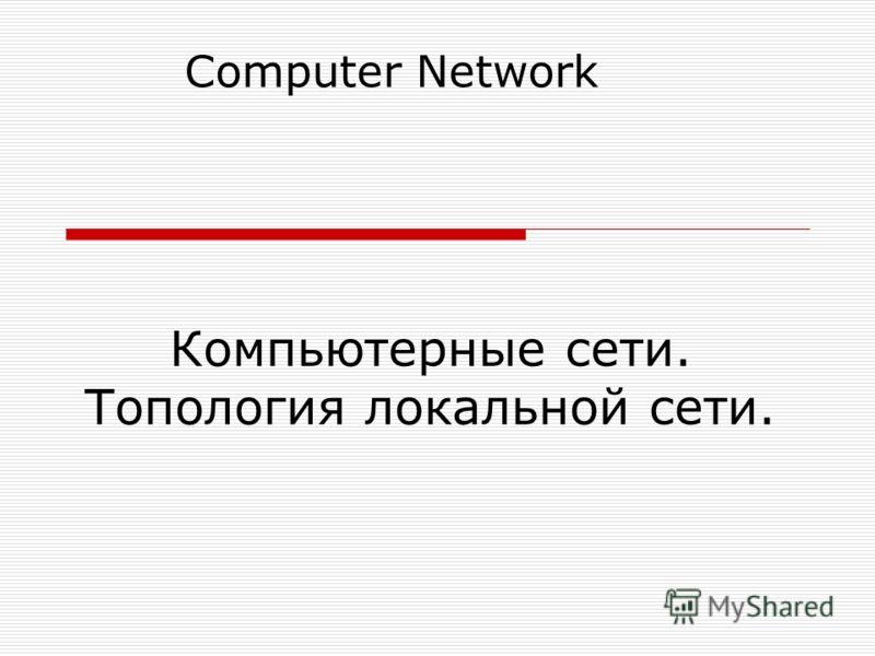 Компьютерные сети. Топология локальной сети. Computer Network