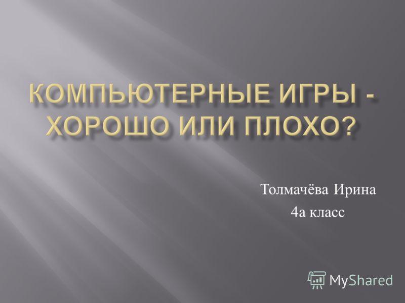 Толмачёва Ирина 4 а класс