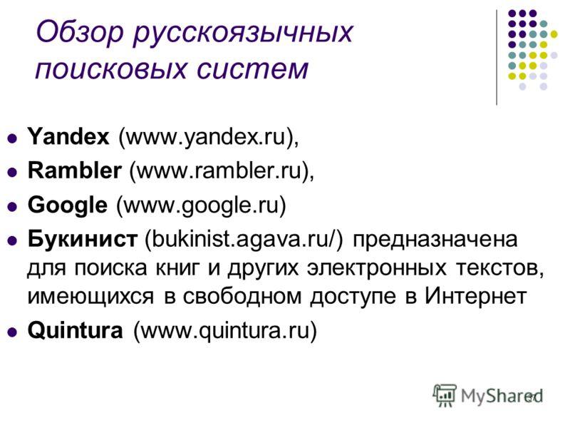 37 Обзор русскоязычных поисковых систем Yandex (www.yandex.ru), Rambler (www.rambler.ru), Google (www.google.ru) Букинист (bukinist.agava.ru/) предназначена для поиска книг и других электронных текстов, имеющихся в свободном доступе в Интернет Quintu
