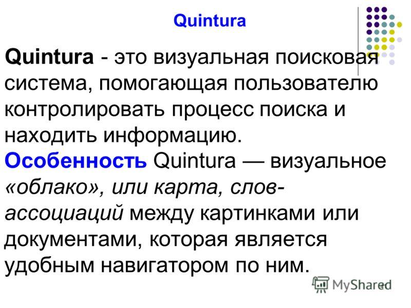 41 Quintura Quintura - это визуальная поисковая система, помогающая пользователю контролировать процесс поиска и находить информацию. Особенность Quintura визуальное «облако», или карта, слов- ассоциаций между картинками или документами, которая явля