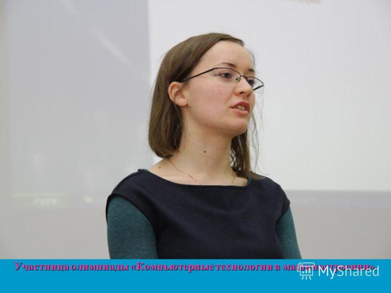 Участница олимпиады «Компьютерные технологии в машиностроении».