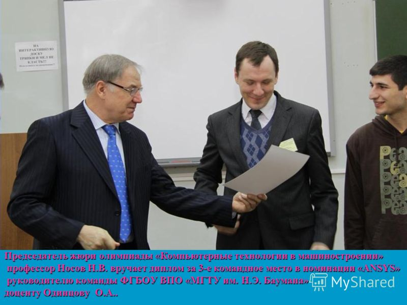 Председатель жюри олимпиады «Компьютерные технологии в машиностроении» профессор Носов Н.В. вручает диплом за 3-е командное место в номинации «ANSYS» профессор Носов Н.В. вручает диплом за 3-е командное место в номинации «ANSYS» руководителю команды