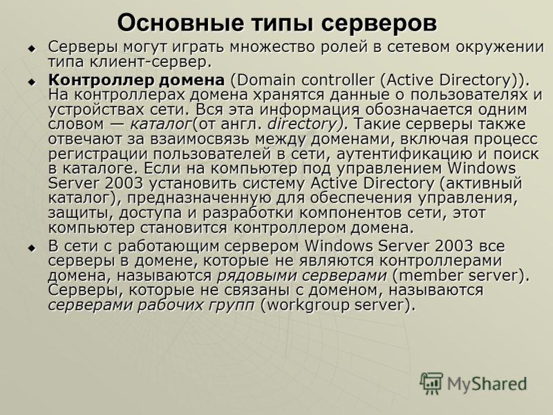 Основные типы серверов Серверы могут играть множество ролей в сетевом окружении типа клиент-сервер. Серверы могут играть множество ролей в сетевом окружении типа клиент-сервер. Контроллер домена (Domain controller (Active Directory)). На контроллерах