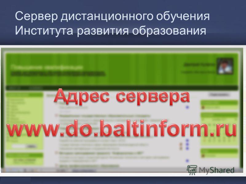 Сервер дистанционного обучения Института развития образования