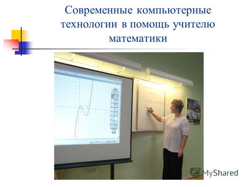 Современные компьютерные технологии в помощь учителю математики