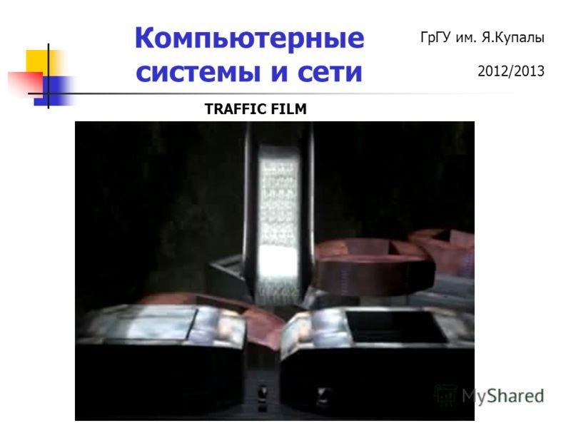 ГрГУ им. Я.Купалы 2012/2013 Компьютерные системы и сети TRAFFIC FILM