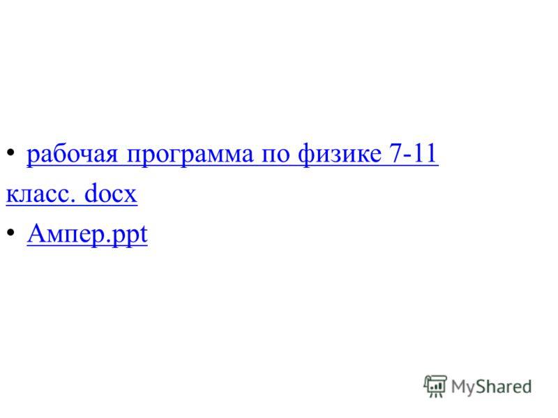 рабочая программа по физике 7-11 класс. docx Ампер.ppt Ампер.ppt