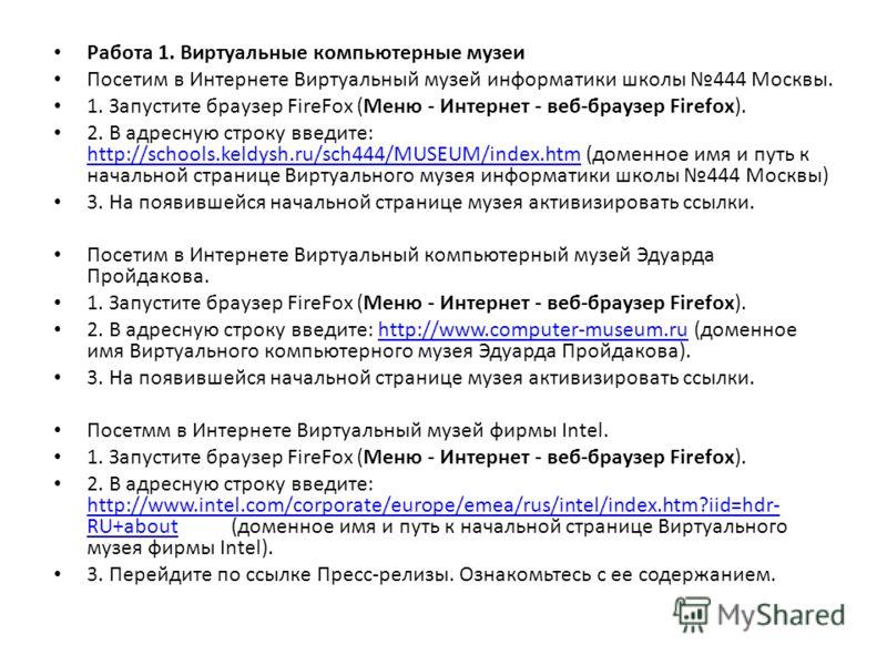 Работа 1. Виртуальные компьютерные музеи Посетим в Интернете Виртуальный музей информатики школы 444 Москвы. 1. Запустите браузер FireFox (Меню - Интернет - веб-браузер Firefox). 2. В адресную строку введите: http://schools.keldysh.ru/sch444/MUSEUM/i