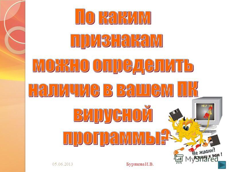 05.06.2013Бурякова И.В.