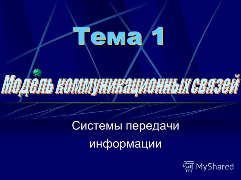 Тема 1 Системы передачи информации
