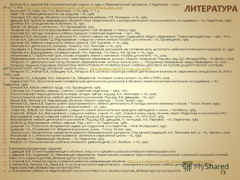 1. Болотов В.А., Сериков В.В. Компетентностная модель: от идеи к образовательной программе. // Педагогика. – 2003. – 10. – С. 8-14. http://www.pedlib.ru/Books/5/0306/5_0306-12.shtml#book_page_innerhttp://www.pedlib.ru/Books/5/0306/5_0306-12.shtml#boo