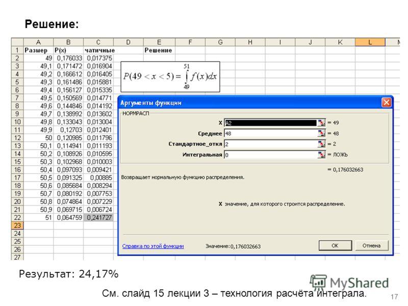 17 Решение: Результат: 24,17% См. слайд 15 лекции 3 – технология расчёта интеграла.