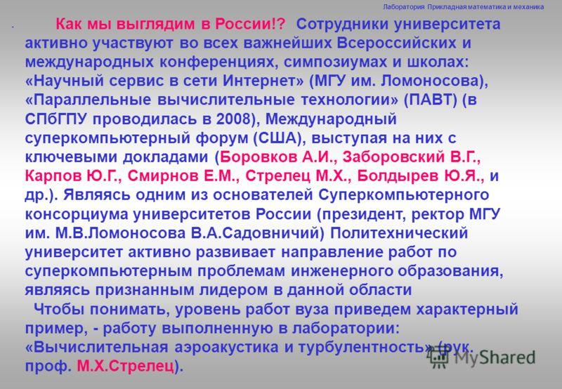 Лаборатория Прикладная математика и механика. Как мы выглядим в России!? Сотрудники университета активно участвуют во всех важнейших Всероссийских и м