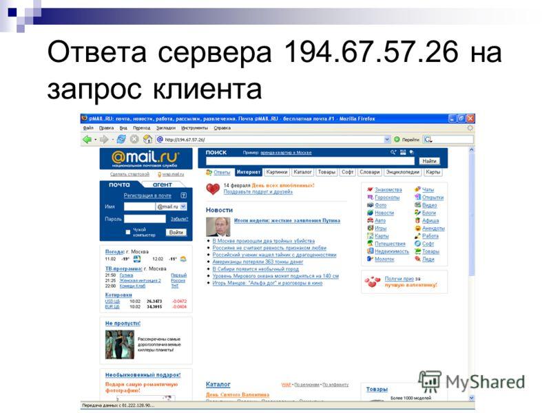 Ответа сервера 194.67.57.26 на запрос клиента