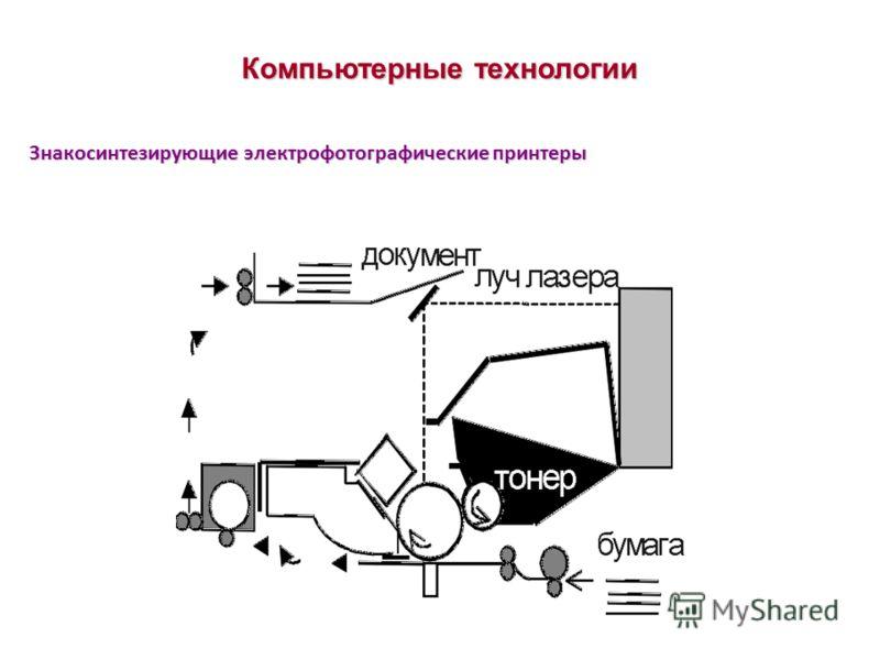 Компьютерные технологии Знакосинтезирующие электрофотографические принтеры