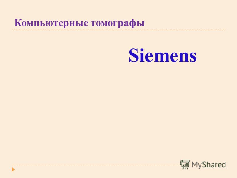 Компьютерные томографы Siemens