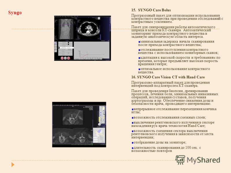 Syngo 15. SYNGO Care Bolus Программный пакет для оптимизации использования контрастного вещества при проведении обследований с контрастным усилением. Пакет для синхронизации работы автоматического шприца и консоли КТ-сканера. Автоматический мониторин
