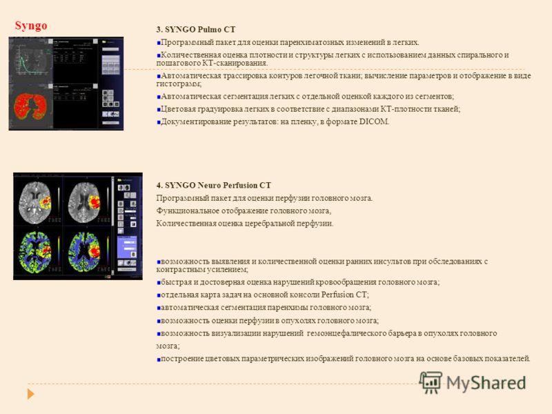 Syngo 3. SYNGO Pulmo CT Программный пакет для оценки паренхиматозных изменений в легких. Количественная оценка плотности и структуры легких с использованием данных спирального и пошагового КТ-сканирования. Автоматическая трассировка контуров легочной