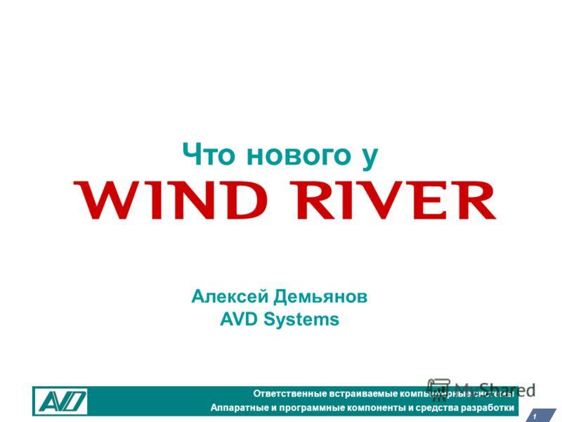 1 Что нового у Алексей Демьянов AVD Systems Ответственные встраиваемые компьютерные системы Аппаратные и программные компоненты и средства разработки