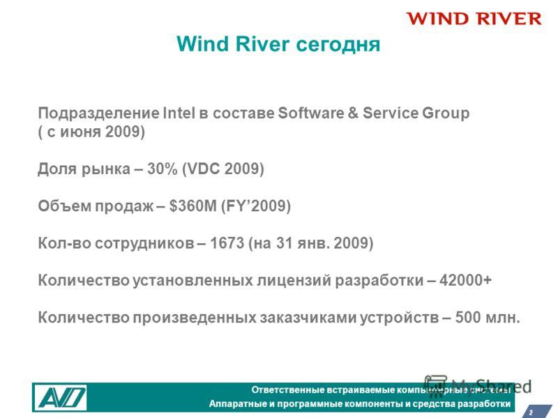 2 Ответственные встраиваемые компьютерные системы Аппаратные и программные компоненты и средства разработки Подразделение Intel в составе Software & Service Group ( с июня 2009) Доля рынка – 30% (VDC 2009) Объем продаж – $360M (FY2009) Кол-во сотрудн