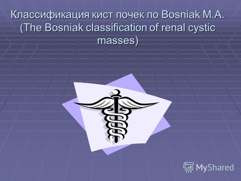 Классификация кист почек по Bosniak M.A. (The Bosniak classification of renal cystic masses)