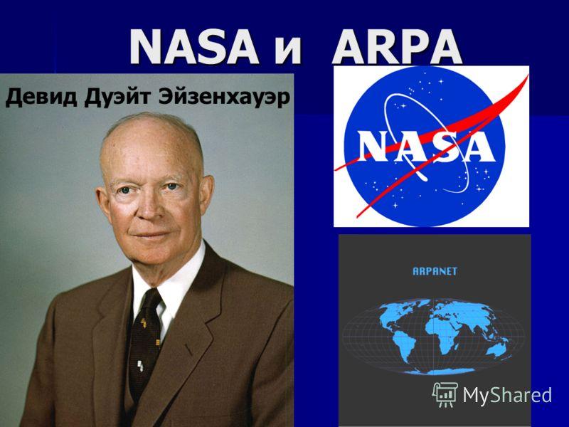 NASA и ARPA Девид Дуэйт Эйзенхауэр