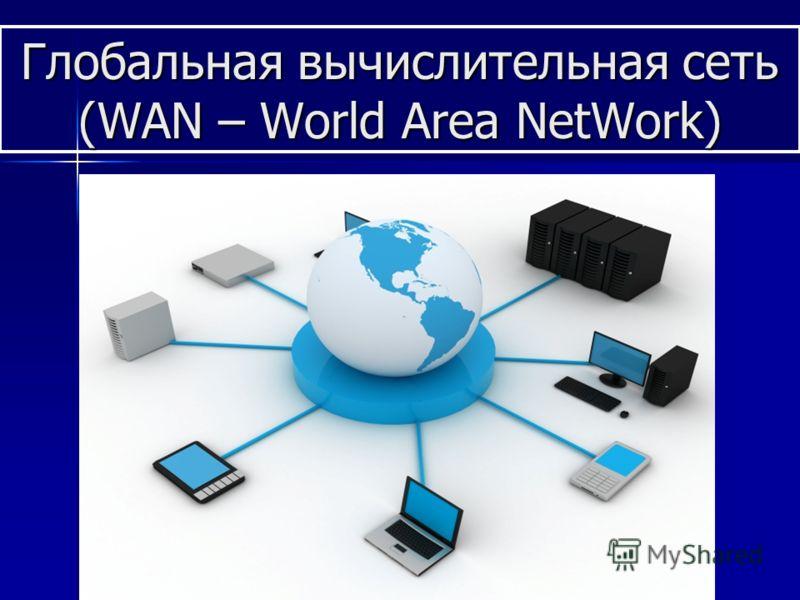Глобальная вычислительная сеть (WAN – World Area NetWork)