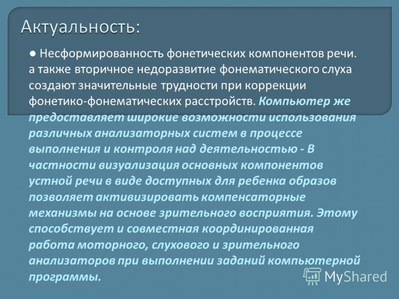 Автор : учитель - логопед МБДОУ 220 Сеньковская Е. А.