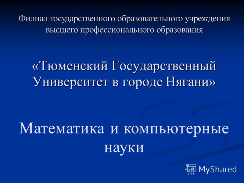 «Тюменский Государственный Университет в городе Нягани» Математика и компьютерные науки