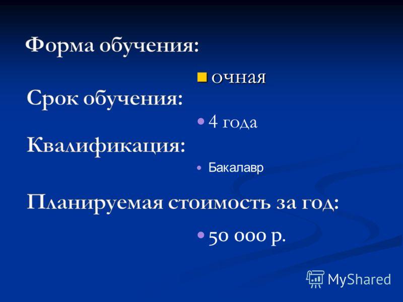 очная очная 4 года Бакалавр 50 000 р.