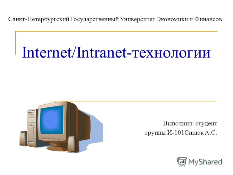 Internet/Intranet-технологии Выполнил: студент группы И-101Синюк А.С. Санкт-Петербургский Государственный Университет Экономики и Финансов