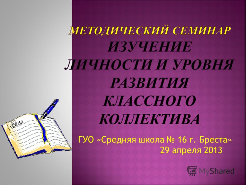 ГУО «Средняя школа 16 г. Бреста» 29 апреля 2013
