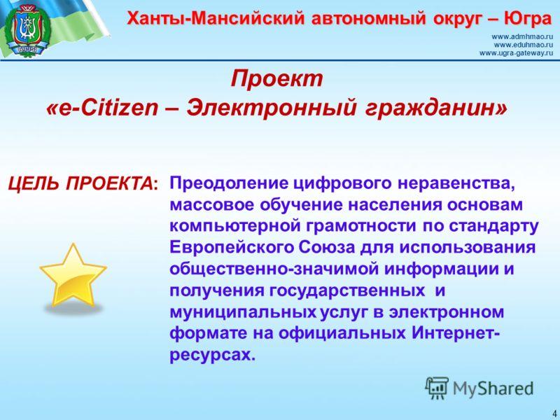 Ханты-Мансийский автономный округ – Югра www.admhmao.ru www.eduhmao.ru www.ugra-gateway.ru 4 Преодоление цифрового неравенства, массовое обучение населения основам компьютерной грамотности по стандарту Европейского Союза для использования общественно