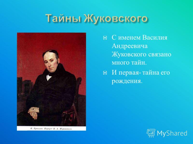 С именем Василия Андреевича Жуковского связано много тайн. И первая - тайна его рождения.