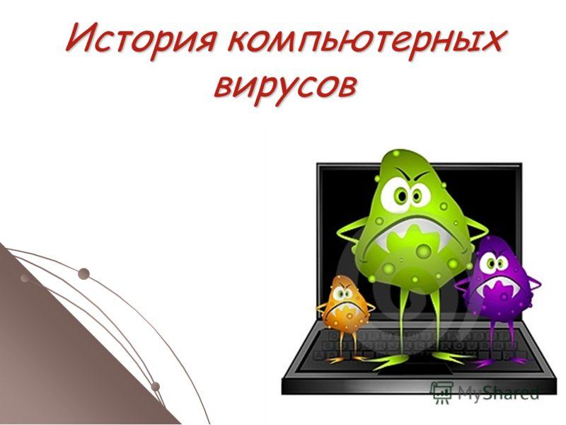 История компьютерных вирусов