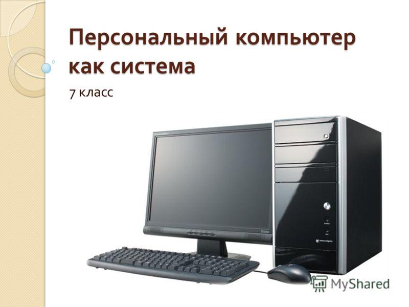 Персональный компьютер как система 7 класс