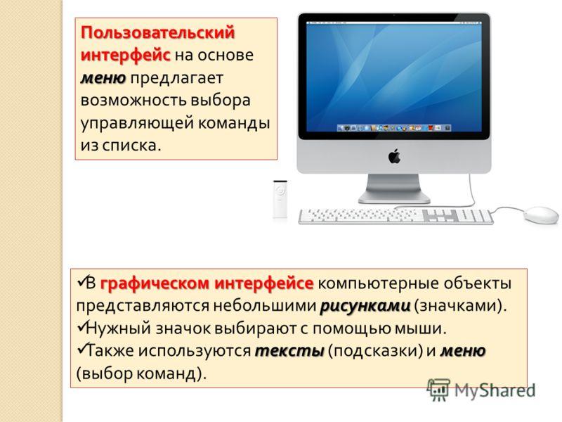 Пользовательский интерфейс меню Пользовательский интерфейс на основе меню предлагает возможность выбора управляющей команды из списка. графическом интерфейсе рисунками В графическом интерфейсе компьютерные объекты представляются небольшими рисунками