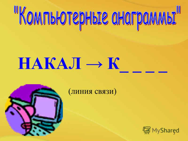 НАКАЛ К_ _ _ _ (линия связи) 3