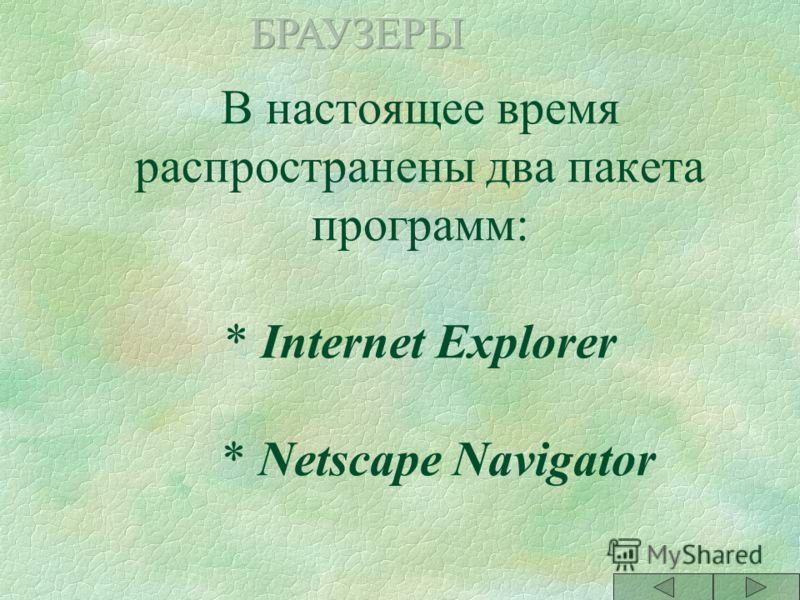 URL - это адрес любого ресурса в Internet вместе с указанием протокола для обращения к нему. http://www.sony.com обращение к Web-странице компании Sony ftp://ftp.mycompany.ru/business обращение к серверу по протоколу FTP.