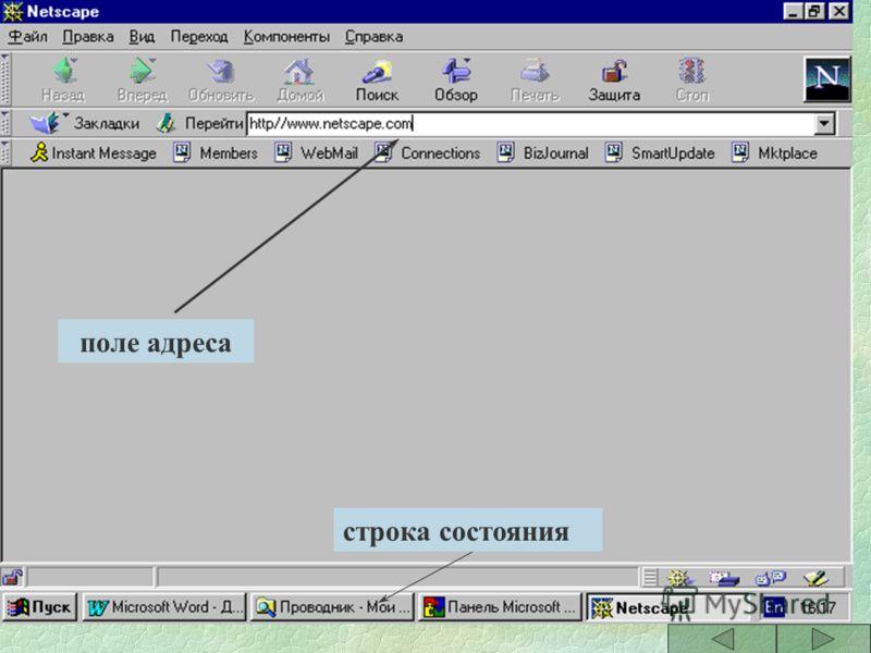 Для запуска программы Netscape Communicator необходимо дважды нажать на иконку