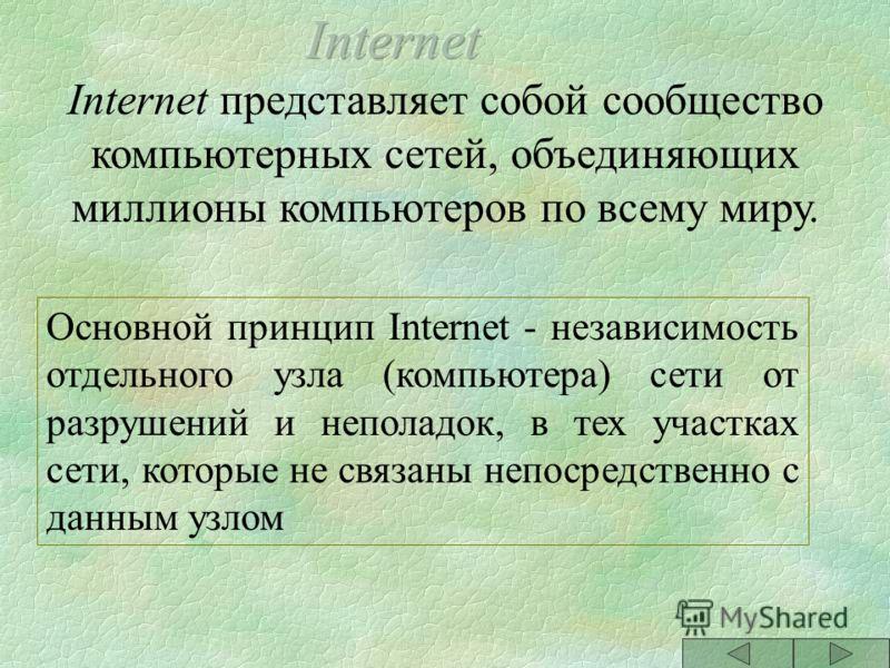 «ТЕЛЕ» - удаленный «КОММУНИКАЦИЯ» -связь,сообщение Телекоммуникация - связь между объектами (людьми, компьютерами, приборами), находящимися на удалении, которое исключает непосредственный контакт К телекоммуникации относятся: обмен световыми сигналам