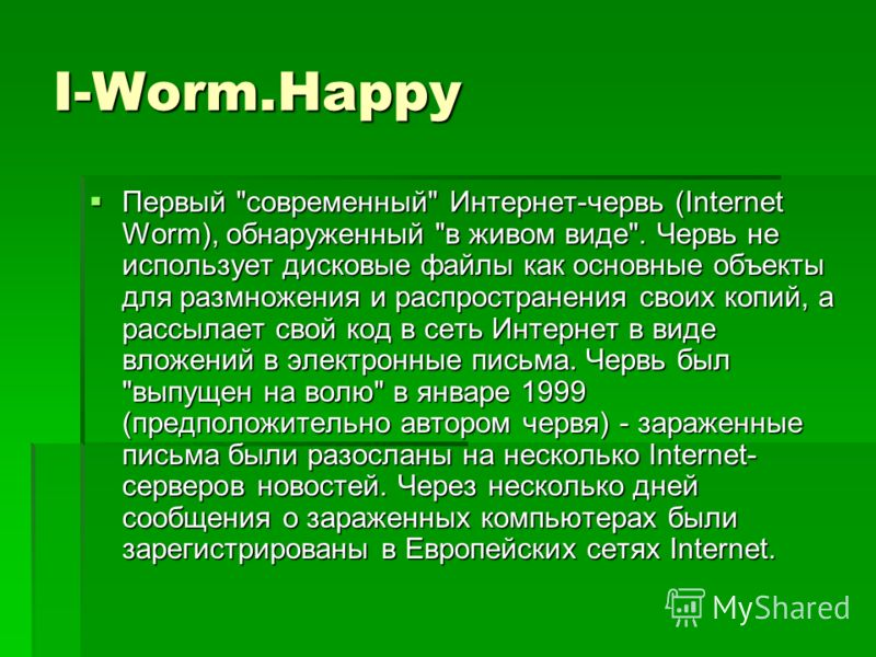 I-Worm.Happy Первый