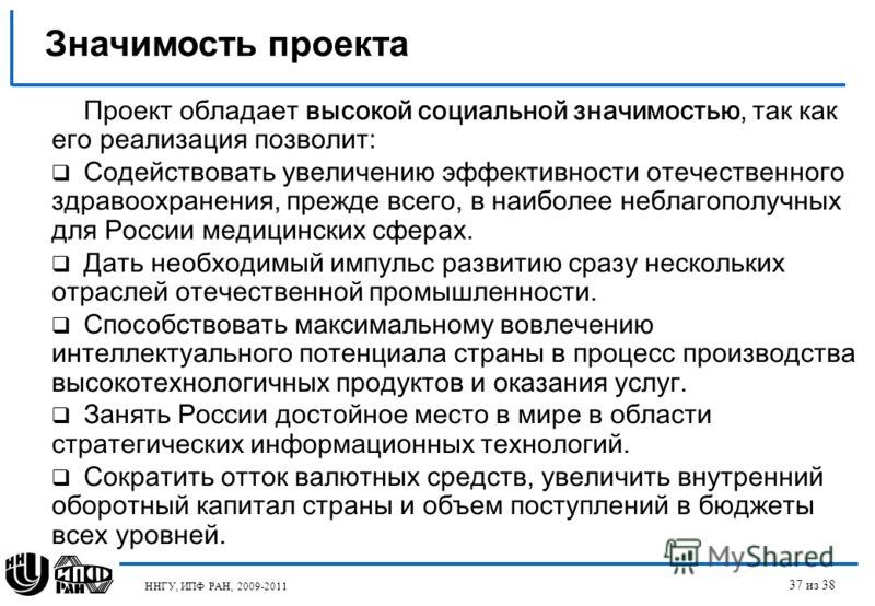 ННГУ, ИПФ РАН, 2009-2011 Значимость проекта Проект обладает высокой социальной значимостью, так как его реализация позволит: Содействовать увеличению эффективности отечественного здравоохранения, прежде всего, в наиболее неблагополучных для России ме