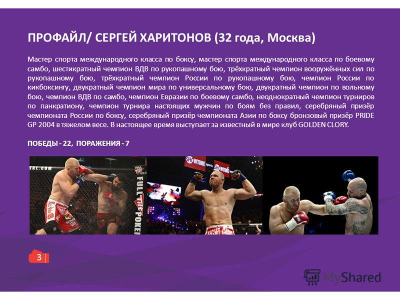 ПРОФАЙЛ/ СЕРГЕЙ ХАРИТОНОВ (32 года, Москва) Мастер спорта международного класса по боксу, мастер спорта международного класса по боевому самбо, шестикратный чемпион ВДВ по рукопашному бою, трёхкратный чемпион вооружённых сил по рукопашному бою, трёхк