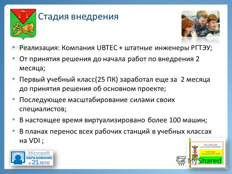 Стадия внедрения Реализация: Компания UBTEC + штатные инженеры РГТЭУ; От принятия решения до начала работ по внедрения 2 месяца; Первый учебный класс(25 ПК) заработал еще за 2 месяца до принятия решения об основном проекте; Последующее масштабировани