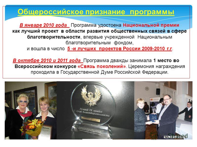 R Общероссийское признание программы В январе 2010 года Программа удостоена Национальной премии как лучший проект в области развития общественных связей в сфере благотворительности, впервые учрежденной Национальным благотворительным фондом, и вошла в