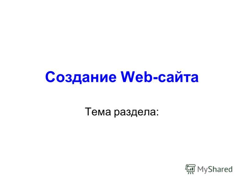 Создание Web-сайта Тема раздела: